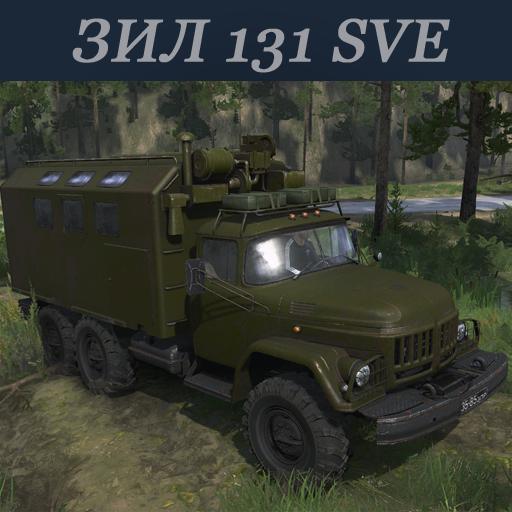 Зил 131 SVE