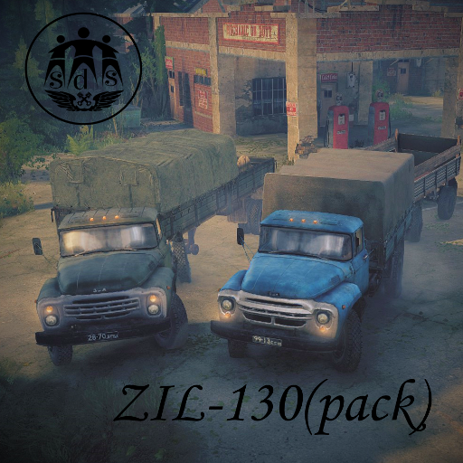 ЗИЛ-130 (пак)