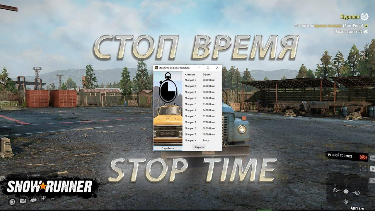 Stop time SnowRunner